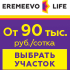 Поселок «ЕРЕМЕЕВО life», 37 км Новорижское шоссе
